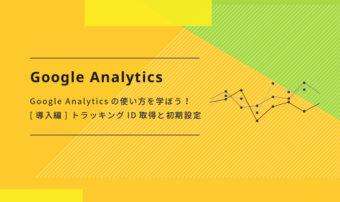 Google Analyticsの使い方を学ぼう![導入編] トラッキングID取得と初期設定