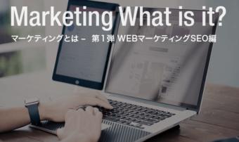 WEBマーケティングを学ぶ – SEOの基礎知識
