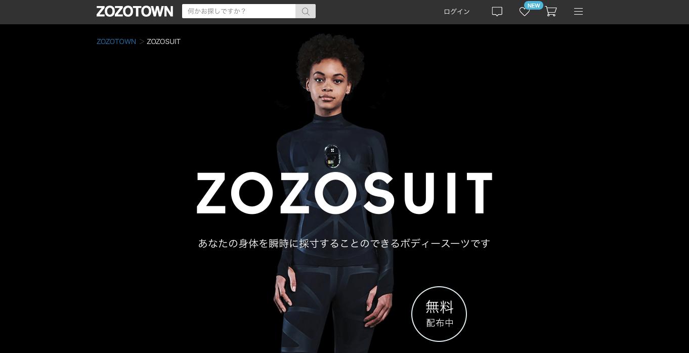 ZOZOSUITについて
