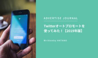 【2019年版】Twitterオートプロモートを使ってみた!