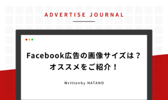 Facebook広告の画像サイズは?オススメをご紹介!