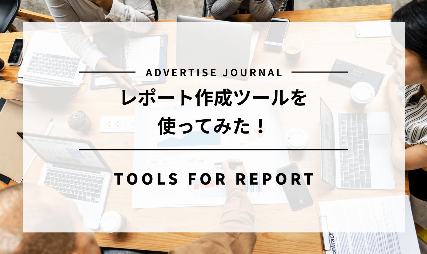 Web広告のレポート作成ツールを使ってみた!