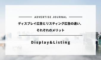 ディスプレイ広告とリスティング広告の違い、それぞれのメリット
