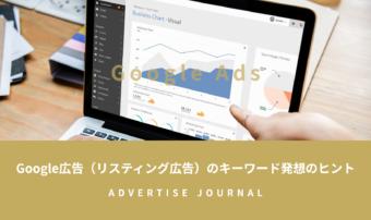 Google広告(リスティング広告)のキーワード発想のヒント