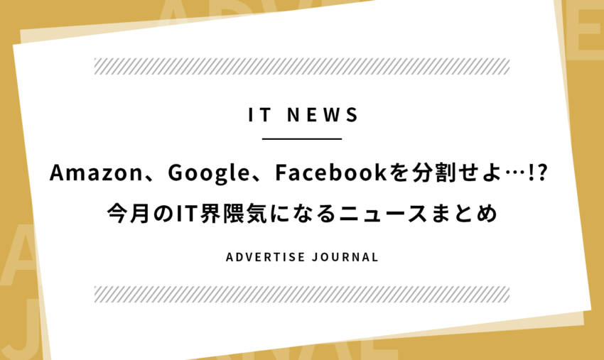Amazon、Google、Facebookを分割せよ…!? 3月のIT界隈気になるニュースまとめ