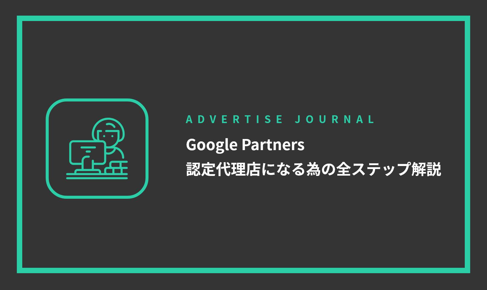 Google Partners 認定代理店になる為の全ステップ解説
