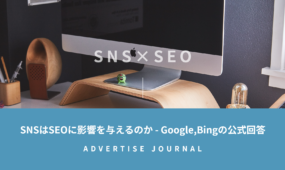 SNSはSEOに影響を与えるのか – Google,Bingの公式回答