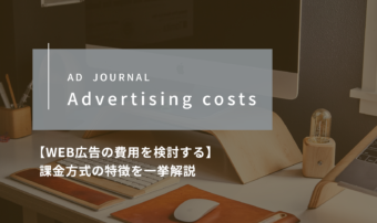【WEB広告の費用を検討する】課金方式の特徴を一挙解説