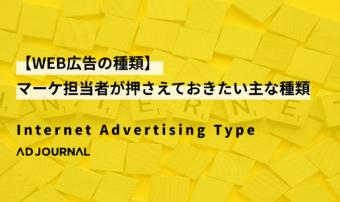 【WEB広告の種類】マーケ担当者が押さえておきたい主な種類を解説!
