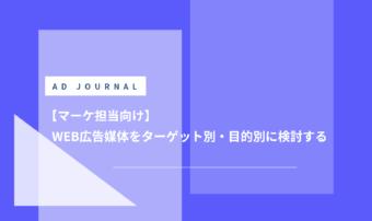 【マーケ担当向け】WEB広告媒体をターゲット別・目的別に検討する