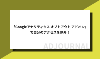 「Googleアナリティクス オプトアウト アドオン」で自分のアクセスを除外!