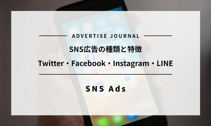 SNS広告の種類と特徴-Twitter・Facebook・Instagram・LINE