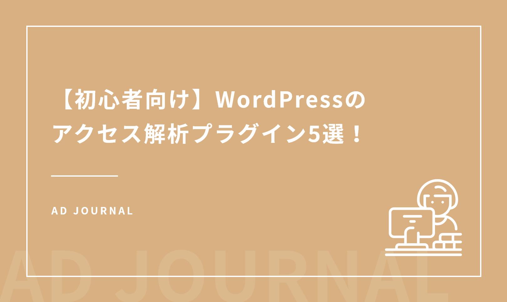 速攻で使えるWordPressのアクセス解析プラグイン6選!