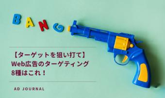 【ターゲットを狙い打て】Web広告のターゲティング8種はこれ!