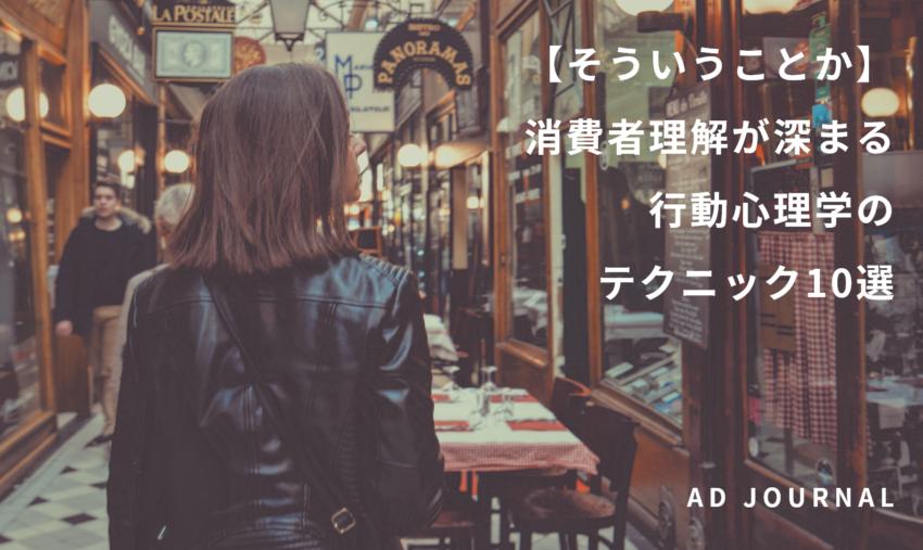 【そういうことか】消費者理解が深まる行動心理学のテクニック10選