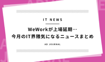 WeWorkが上場延期・・・今月のIT界隈気になるニュースまとめ