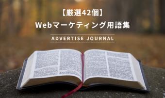 【厳選42個】Webマーケティング用語集