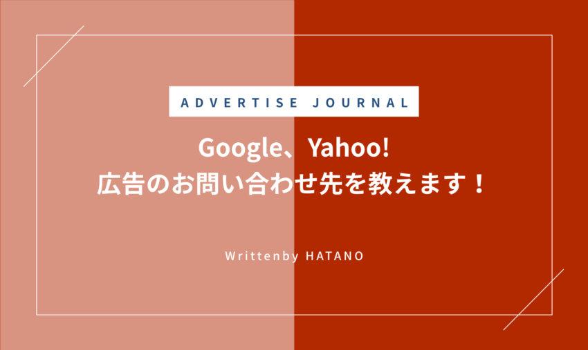 Google、Yahoo!…広告のお問い合わせ先を教えます!