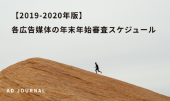 【2019-2020年版】各広告媒体の年末年始審査スケジュール