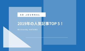 2019年の人気記事TOP5!