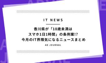 香川県が「18歳未満はスマホ1日1時間」の条例案!? 今月のIT界隈気になるニュースまとめ