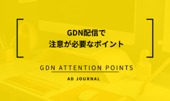 GDN配信で注意が必要なポイント