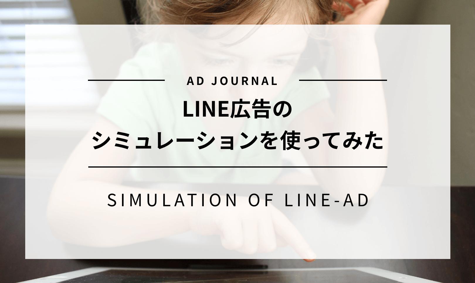 LINE広告のシミュレーション機能を使ってみた