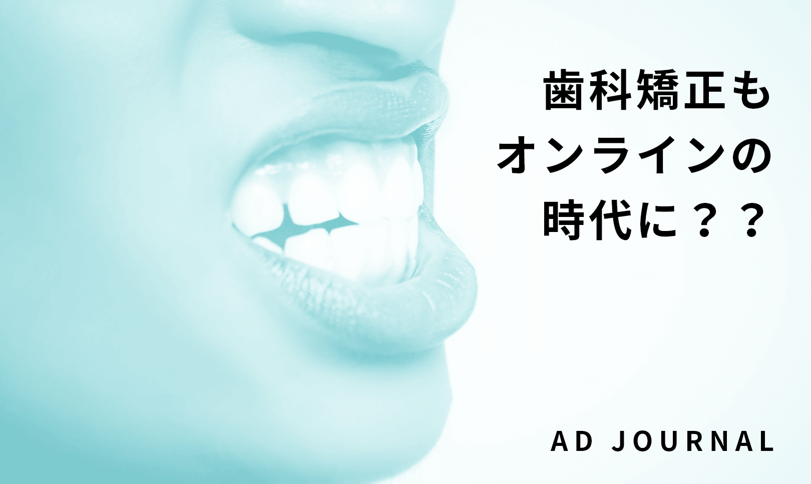 歯科矯正もオンラインの時代に??