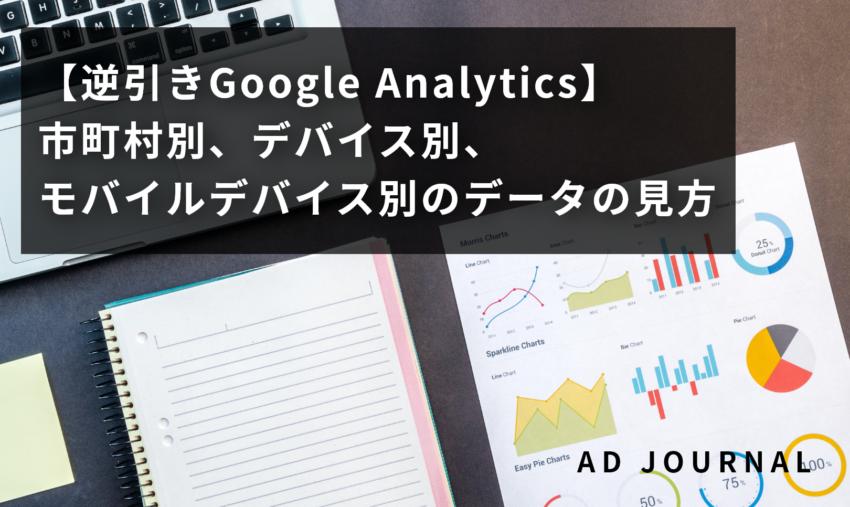 【逆引きGoogle Analytics】市町村別、デバイス別、モバイルデバイス別のデータの見方