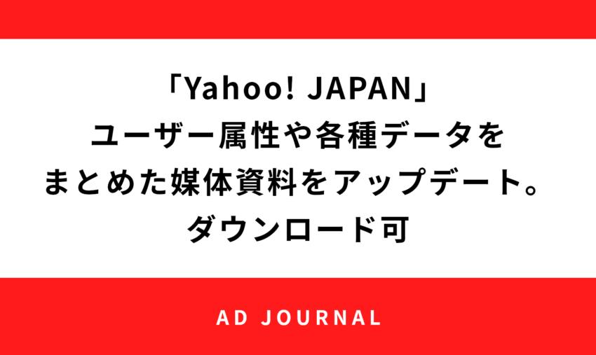「Yahoo! JAPAN」ユーザー属性や各種データをまとめた媒体資料をアップデート。ダウンロード可