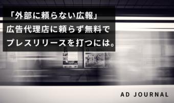 「外部に頼らない広報」広告代理店に頼らず無料でプレスリリースを打つには。