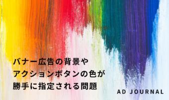 バナー広告の背景やアクションボタンの色が勝手に指定される問題