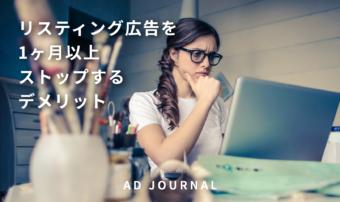 リスティング広告を1ヶ月以上ストップするデメリット