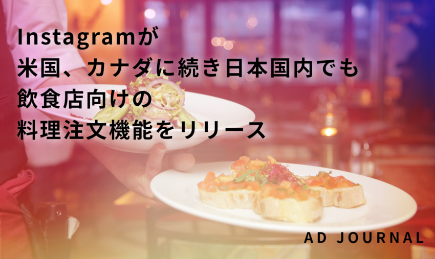 Instagramが米国、カナダに続き日本国内でも飲食店向けの料理注文機能をリリース