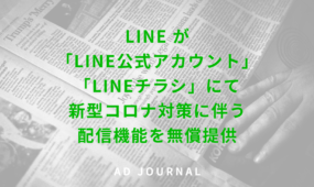 LINE が「LINE公式アカウント」「LINEチラシ」にて新型コロナ対策に伴う配信機能を無償提供