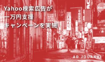 Yahoo検索広告が一万円支援キャンペーンを実施