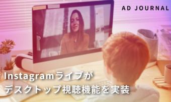 Instagramライブがデスクトップ視聴機能を実装