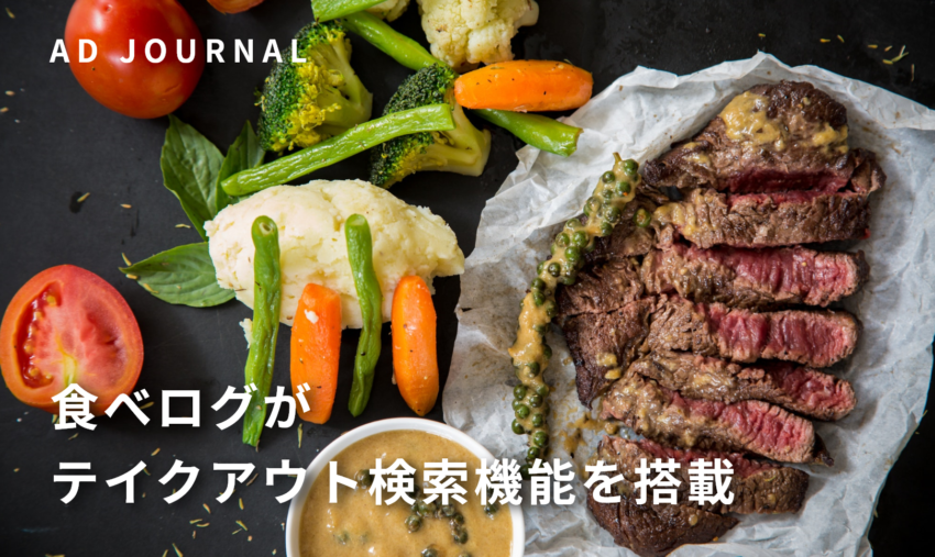 食べログがテイクアウト検索機能を搭載