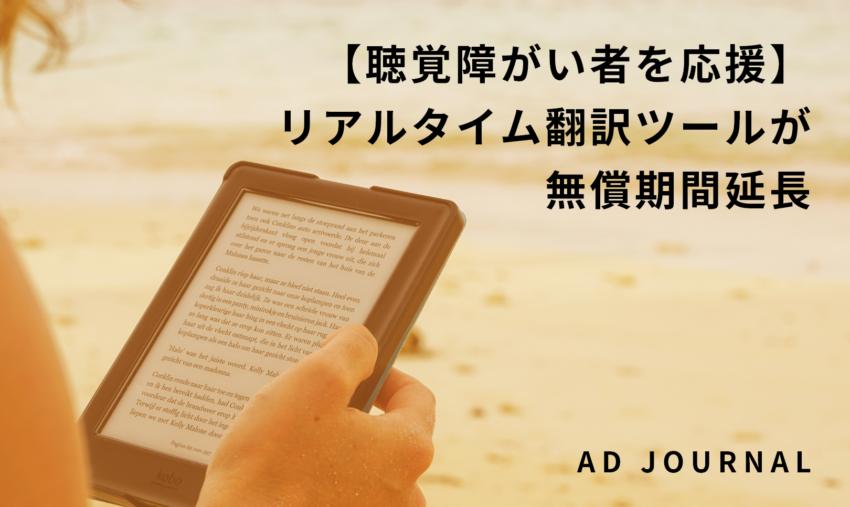 【聴覚障がい者を応援】リアルタイム翻訳ツールが無償期間延長