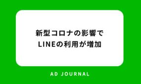 新型コロナの影響でLINEの利用が増加