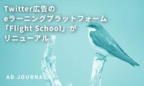 Twitter広告のeラーニングプラットフォーム「Flight School」がリニューアル