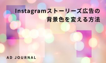 Instagramストーリーズ広告の背景色を変える方法