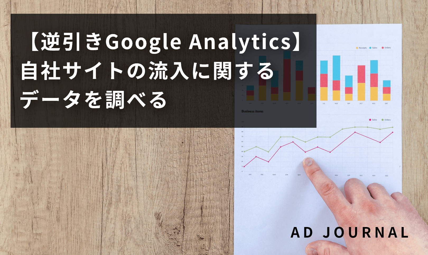 【逆引きGoogle Analytics】自社サイトの流入に関するデータを調べる