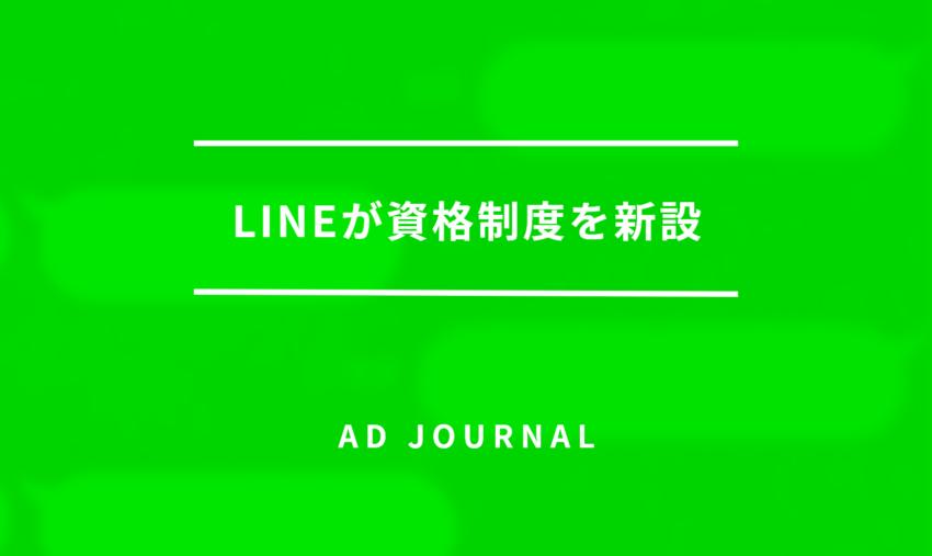 LINEが資格制度を新設