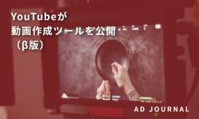 YouTubeが動画作成ツールを公開(β版)