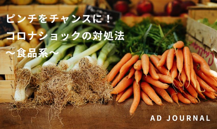 ピンチをチャンスに!コロナショックの対処法〜食品系〜