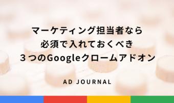 マーケティング担当者なら必須で入れておくべき3つのGoogleクロームアドオン