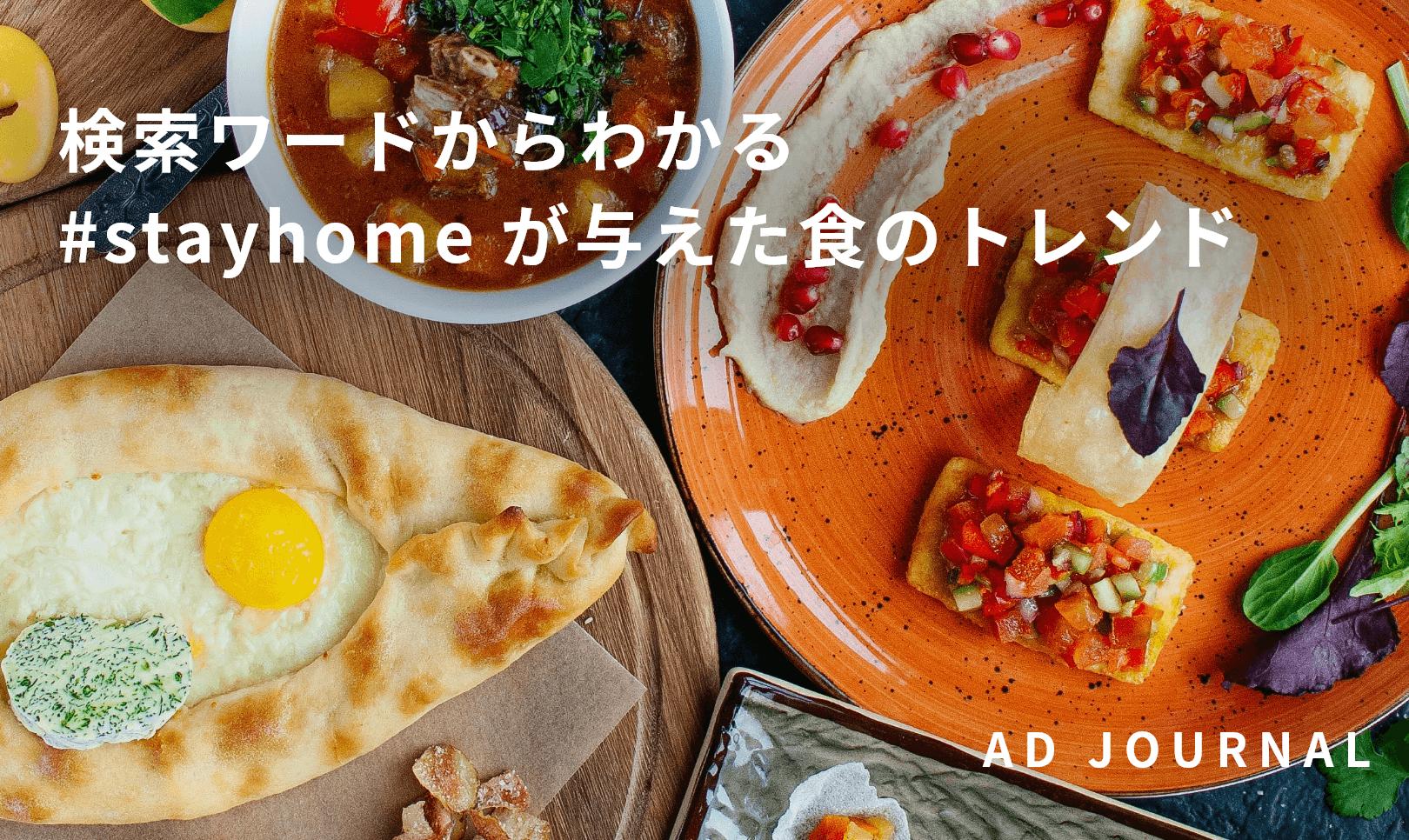 検索ワードからわかる #stayhome が与えた食のトレンド