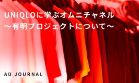 UNIQLOに学ぶオムニチャネル〜有明プロジェクトについて〜