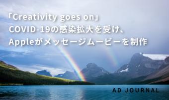 「Creativity goes on」COVID-19の感染拡大を受け、Appleがメッセージムービーを制作
